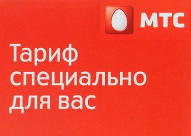 Как узнать какой тариф подключен на МТС?