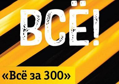 Тариф Билайн «Все за 300» - подключение и особенности