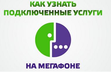 Как узнать подключенные услуги на Мегафоне?