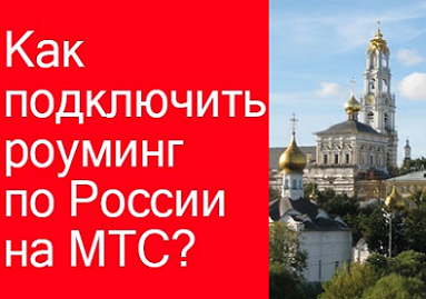 Роуминг от МТС - как подключить по России и не только?