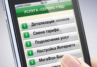 Как отключить услуги на Мегафоне? доступные способы