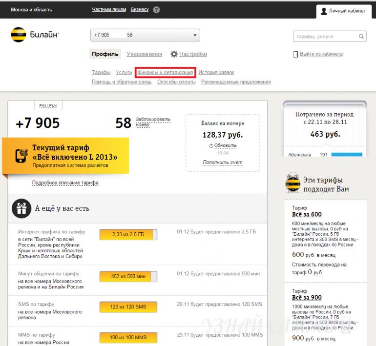 Как сделать распечатку звонков на билайн через интернет - РусАвто такси